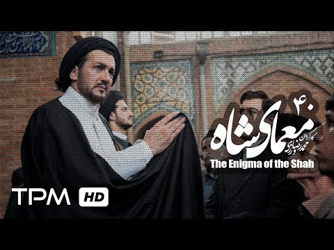 [40] Iranian Serial - Moamaye Shah - معمای شاه - Farsi