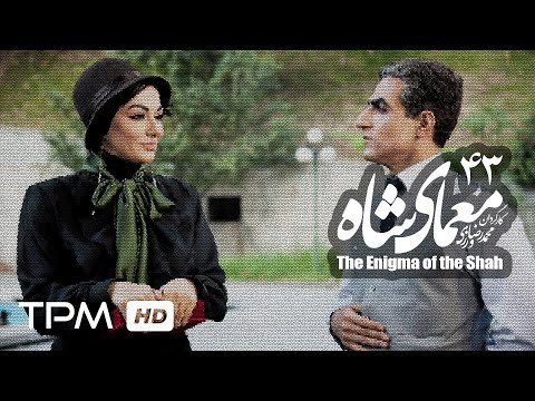 [43] Iranian Serial - Moamaye Shah - معمای شاه - Farsi