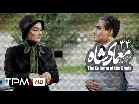 [44] Iranian Serial - Moamaye Shah - معمای شاه - Farsi