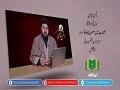 دشمن شناسی [23] | بصیرت میں معنوی پہلو کا کردار | Urdu