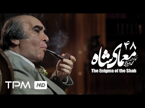 [48] Iranian Serial - Moamaye Shah - معمای شاه - Farsi