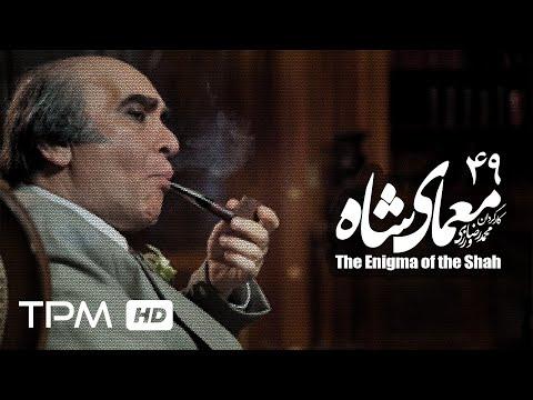 [49] Iranian Serial - Moamaye Shah - معمای شاه - Farsi