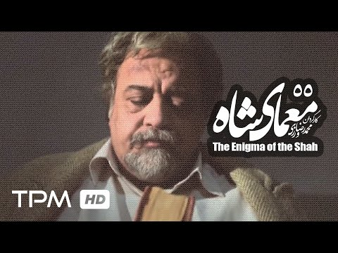 [55] Iranian Serial - Moamaye Shah - معمای شاه - Farsi