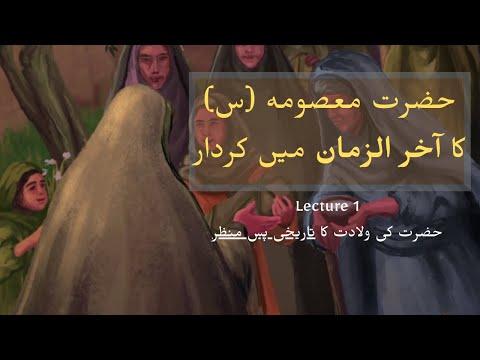 [1] Hazrat Masooma (sa) Ka Kirdar Akhir ul Zaman Mein Kirdar - Urdu