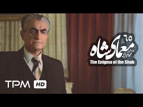[65] Iranian Serial - Moamaye Shah - معمای شاه - Farsi