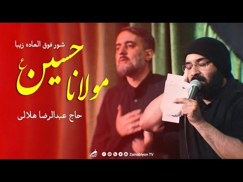 مولانا حسین - حاج عبدالرضا هلالی | شور زیبا و دلنشین | Farsi