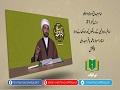 امام مہدیؑ موجود موعود [21] | امامؑ، راہِ الٰہی کے سالکوں کو راہ دکھانے والا | Urdu