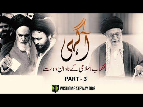 [Talkshow] Aagahi | Inqalab -e- Islami Kay Nadaan Dost | Part 3 | Moulana Naqi Hashmi | Urdu