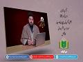 دشمن شناسی [28] | اصلی دشمن کی پہچان کا معیار | Urdu