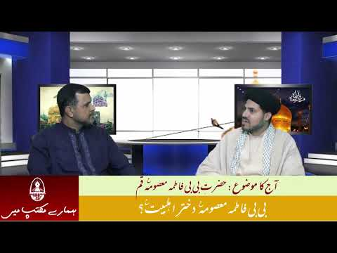 🎦  1 | بی بی معصومہ قم کی ولادت کو یوم دختر کیوں کہتے ہیں؟ - Urdu