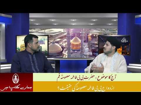 🎦 5 | کیا بی بی معصومہؑ واقعا اپنی شہادت تک رشتہ ازدواج سے منسلک نہیں ہوئی تھیں؟ - Urdu
