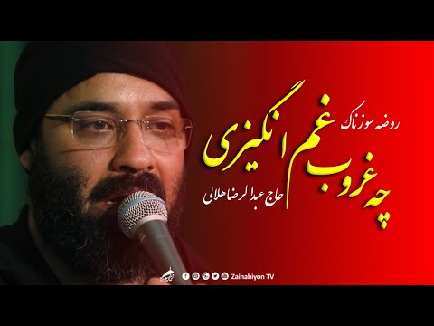 چه غروب غم انگیزی - حاج عبدالرضا هلالی | روضه جانسوز | Farsi
