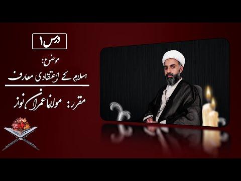 Lecture 1   Emaniyaat   Molana Imran Nawaz   Jamia Bithat Pakistan - Urdu