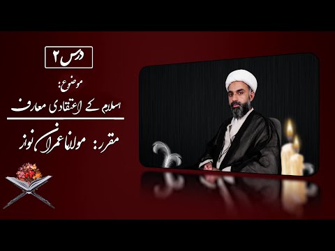 Lecture 2   Emaniyaat   Molana Imran Nawaz   Jamia Bithat Pakistan - Urdu