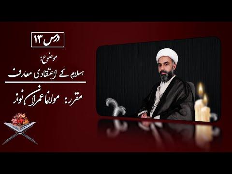 Lecture 13   Emaniyaat   Molana Imran Nawaz   Jamia Bithat Pakistan - Urdu
