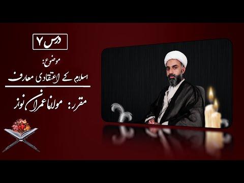 Lecture 6   Emaniyaat   Molana Imran Nawaz   Jamia Bithat Pakistan - Urdu