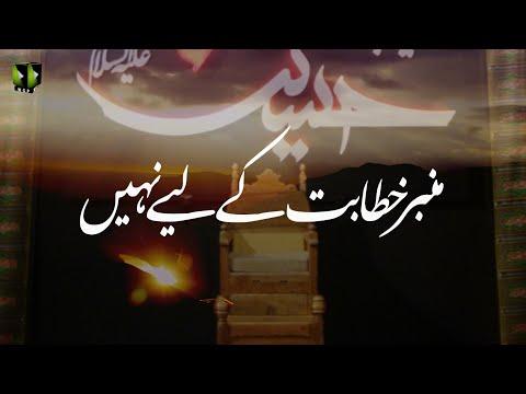 [Clip] Minber, Khitabat Kay Liey Nahi | H.I Syed Kazim Abbas Naqvi | Urdu