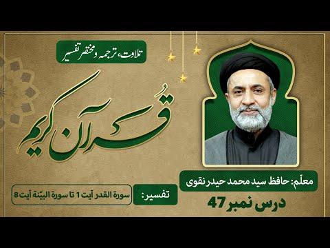Dars 47    Al-Qadr Ayat 1 to Al-Bayyina Ayat 8 Short Tafseer    Ramadan 1442 - Urdu