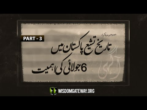 [Talkshow] Aagahi | 6th July Ke Ahmeyat, Tareekh -e- Tashayo Pakistan | Part 3 | Moulana Naqi Hashmi | Urdu