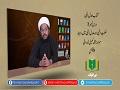 کتاب عدلِ الٰہی [3] | حکمتِ الٰہی اور عدلِ الٰہی میں رابطہ | Urdu