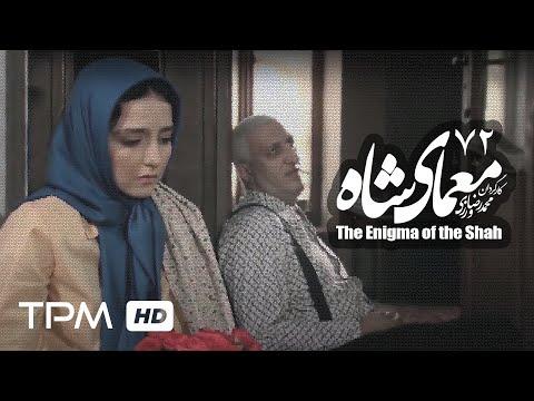 [72] Iranian Serial - Moamaye Shah - معمای شاه - Farsi
