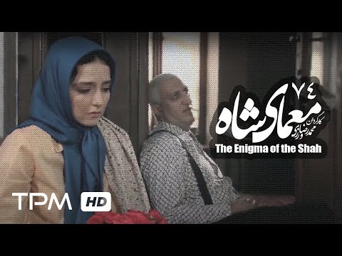[74] Iranian Serial - Moamaye Shah - معمای شاه - Farsi