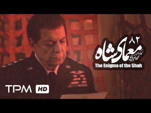[82] Iranian Serial - Moamaye Shah - معمای شاه - Farsi