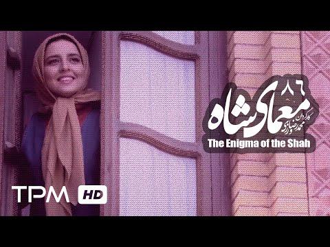 [86] Iranian Serial - Moamaye Shah - معمای شاه - Farsi