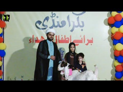 [Short Report] Bakra Mandi Baraey Atfaal -e- Shouhada | Karachi | 2021 | Urdu