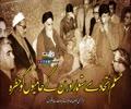 مسلم اتحاد سے استعمار اور ان کے حامیوں کو خطرہ | امام خمینی ؒ | Farsi sub Urdu