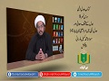 کتاب عدلِ الٰہی [9] | عدل کے مختلف معانی اور عدلِ الٰہی میں مراد معنی کا بیان (4) | Urdu