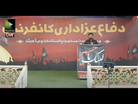 🔴 Live | Difa e Azadari Conference | Karachi | 25 July 2021 | Urdu