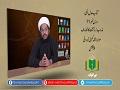 کتاب عدلِ الٰہی [11] | مذہبِ زرتشت کا تعارف | Urdu