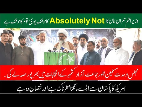 """Press Conference   \""""Absolutely Not\"""" - PM Imran Khan\'S Answer   America And Afghanistan   Allama Raja Nasir   Urdu"""