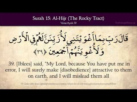 Quran: 15. Surat Al-Hijr (The Rocky Tract): Arabic and English translation HD