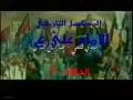 Musalsal - Imam Ali - Part 20 - Arabic