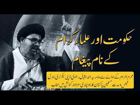 Allama Syed Ahmed Iqbal Rizvi | Message Of Muharram 2021 | حکومت اور علماء کرام کے نام پیغام | Urdu