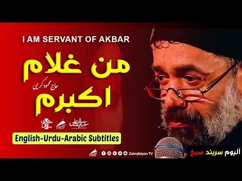 من غلام اکبرم (نماهنگ محرم) محمود کریمی | Farsi sub English Urdu Arabic