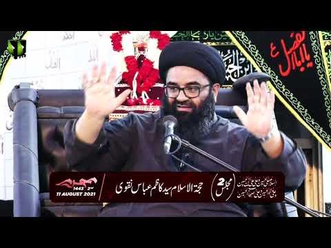 [2] Ahlay Zikar Or Karbala   H.I Kazim Abbas Naqvi   Muharram 1443/2021   Urdu