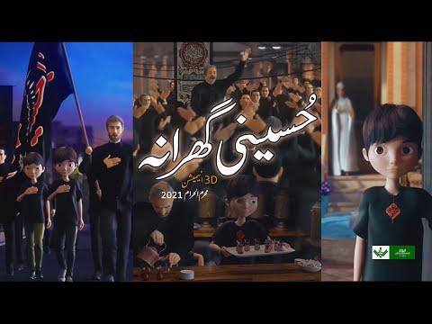 3D Hussaini Azadar Family Urdu