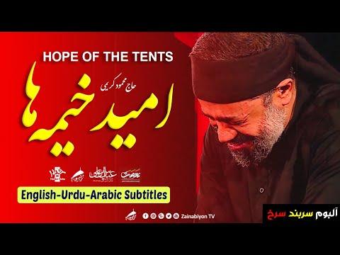 امید خیمه ها (روضه ابالفضل) محمود کریمی | Farsi sub English Urdu Arabic