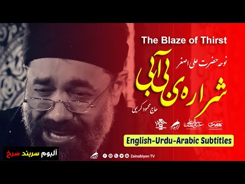 شراره بی آبی (نوحه  علی اصغر) محمود کریمی | Farsi sub English Urdu Arabic