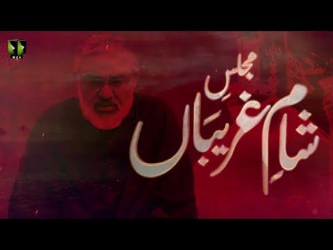Majlis -e- Shaam -e- Gharebaan   مجلس شام غریباں   H.I Ali Murtaza Zaidi   10th Muharram 1443/2021   Urdu