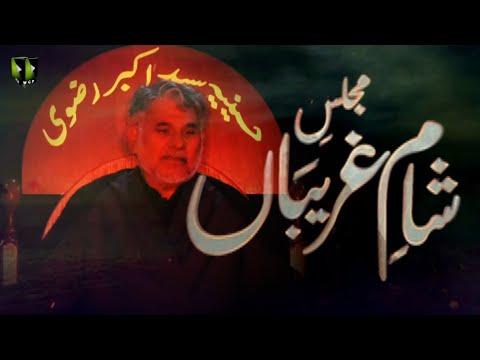 Majlis -e- Shaam -e- Gharebaan   مجلس شام غریباں   H.I Hasan Zafar Naqvi   10th Muharram 1443/2021   Urdu