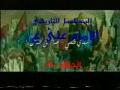 Musalsal - Imam Ali - Part 17 - Arabic