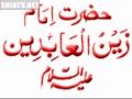 Duaa 40 - الصحيفہ السجاديہ Supplication when Death was Mentioned - URDU