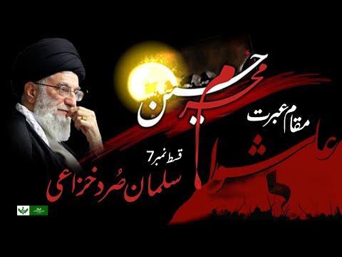 Muqam e Ebrat – salman bin Surad 07/10  2021, Farsi Sub Urdu