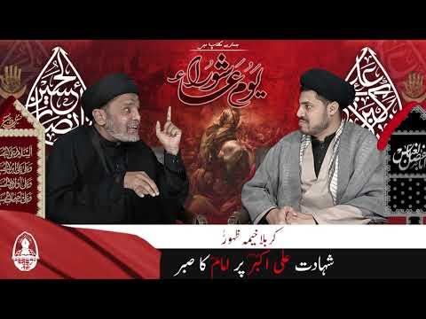 Talk Show   Hamary Maktab Me   [LAST] Karbala Khema e Zahoor a.j.   Shahadt e Ali Akbar o Sbr e Imam - Urdu
