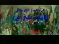 Musalsal - Imam Ali - Part 14 - Arabic
