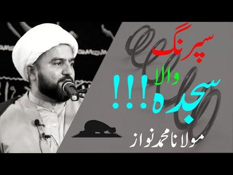 [Short Clip] Spring Wala Sajdah   H.I Muhammad Nawaz - Urdu